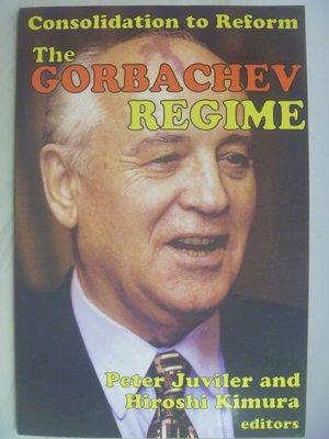 【月界】The Gorbachev Regime:Consolidation to Reform_戈巴契夫〖政治〗AGR