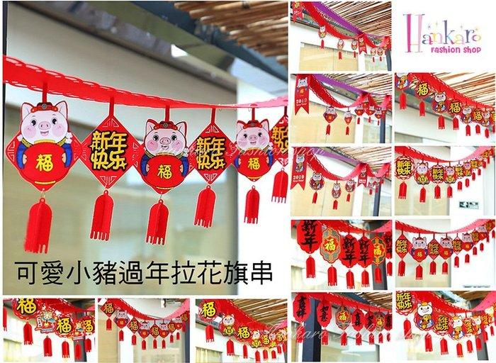 ☆[Hankaro]☆春節系列商品不織布DIY立體豬年2019新年旗串(單一串)