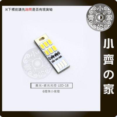 LED-18 黃燈 USB 6顆LED 光控 照明 手電筒 攜帶方便 正反插貼片 USB 6LED 小夜燈 小齊的家
