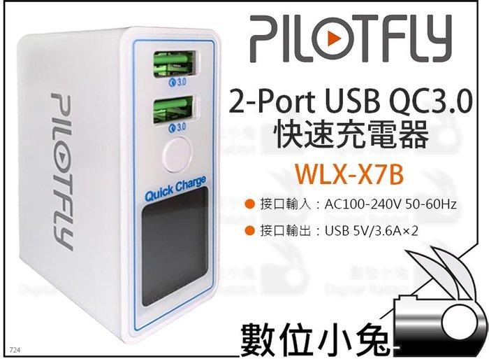 數位小兔【PILOTFLY 派立飛 X7B 2孔USB QC3.0 快速充電器】Qualcomm 快充頭 LED 雙槽充