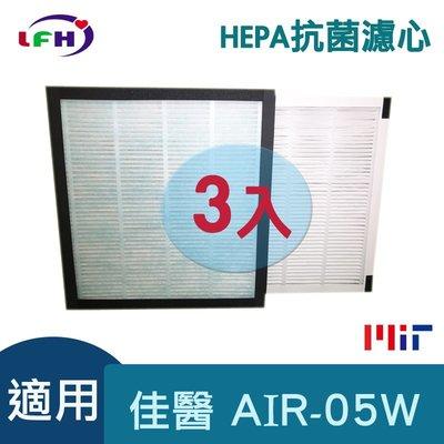 【LFH HEPA抗菌濾心】三片特惠組 適用佳醫 超淨 AIR-05W HEPA-05清淨機 活性碳濾網