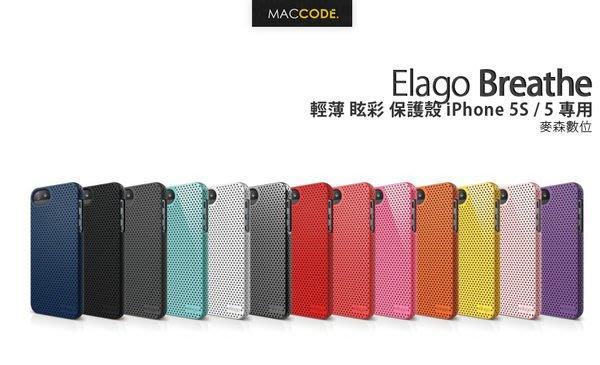 Elago Breathe 眩彩 保護殼 iPhone SE / 5S / 5 專用 12色 贈保護貼 全新 含稅 免運