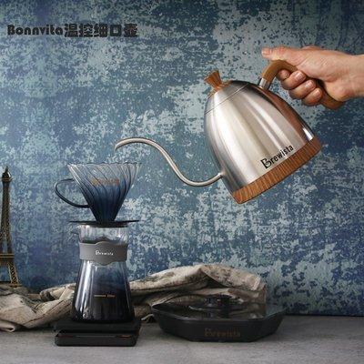 咖啡壺Brewista智能控溫手沖咖啡壺家用細長嘴電溫控泡茶恒溫壺bonavita