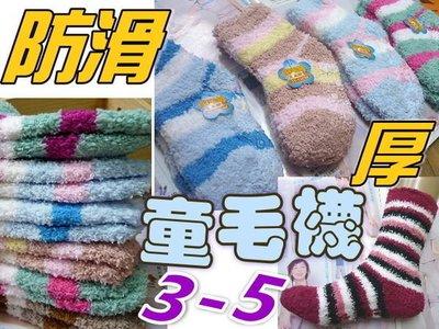 O-58-2防滑羽毛絨童襪【大J襪庫】加厚保暖長毛襪短毛襪防滑襪裏起毛襪刷毛可愛兒童-男童女童襪-3-6歲寶寶襪好穿!