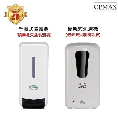 CPMAX 自動手部消毒機 自動感應消毒 自動感應酒精 自動感應泡沫機 自動消毒 病毒消滅 預防武漢肺炎必備 H117