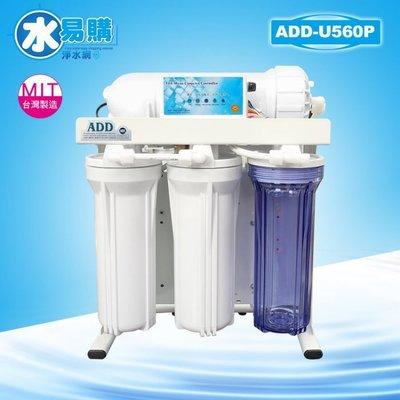 【水易購淨水網-中壢店】直接輸出RO純水機U560P型(全美製濾心)