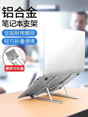 筆電電腦支架托架 筆記本電腦支架鋁合金桌面增高托架散熱器