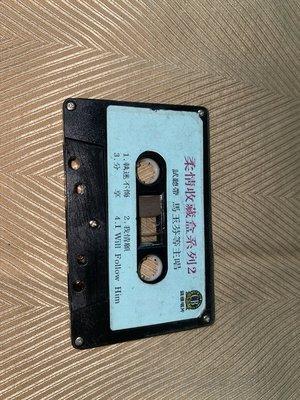 【李歐的音樂】錢櫃唱片1980年代 柔情收藏盒系列2 執迷不悔 分享 我情願 I Will Follow Him 錄音帶
