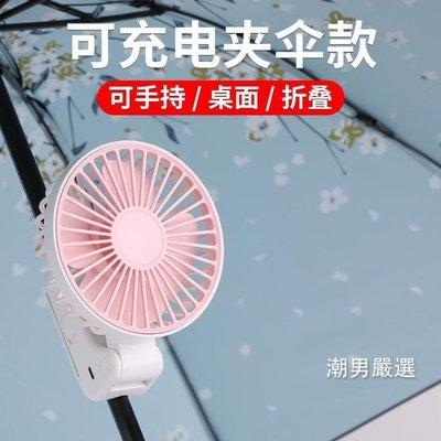 usb風扇 手持迷你夾傘小風扇USB便攜式小型折疊隨身可充電靜音網紅