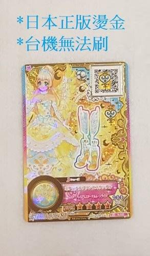 Aikatsu Stars! 偶像學園星! 日本星之翼六彈 白鳥姬 月亮 月神頂級 永恆公主禮服涼鞋 (特製加工燙金)