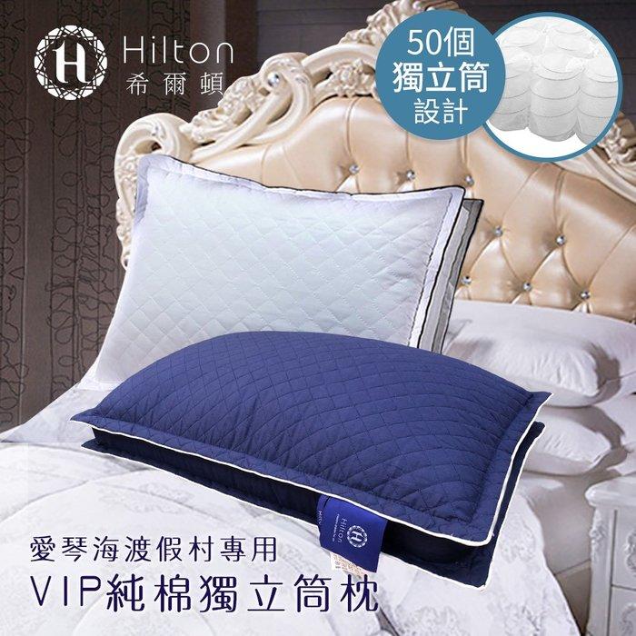 活動價HILTON希爾頓VIP貴賓純棉立體銀離子抑菌獨立筒枕 B0033-DX&DNX