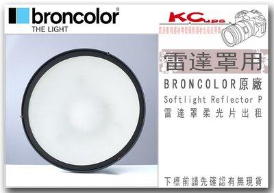 凱西影視器材 BRONCOLOR 原廠雷達罩專用柔光片 出租 適用 棚燈 外拍燈 電筒燈
