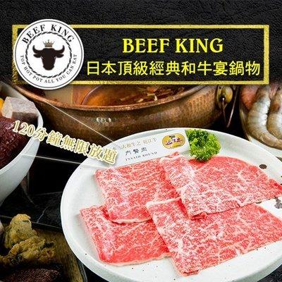 【天涼吃火鍋/台北/台中/四張一起賣/價值7920】Beef King日本頂級A5和牛鍋物經典饗宴吃到飽 (平日券)