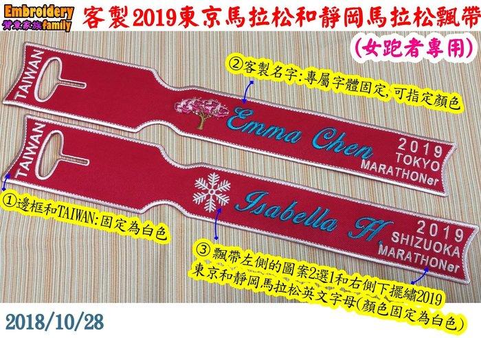 客製Tokyo Marathon 2019東京馬拉松和靜岡馬拉松行李飄帶ipatch3.0 x2條 (女生專屬女跑者用)
