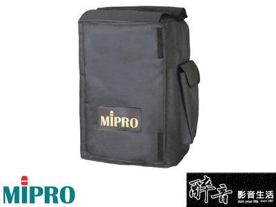 【醉音影音生活】嘉強 Mipro SC-75 專用防塵保護套.MA-708專用.原廠公司貨
