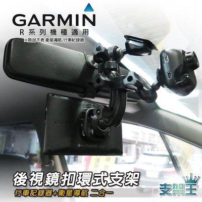 支架王 GARMIN GPS衛星導航+GDR 行車記錄器 2合1【後視鏡支架】nuvi 4695R 4592R 2585R 2565RT Plus AA10 台南市