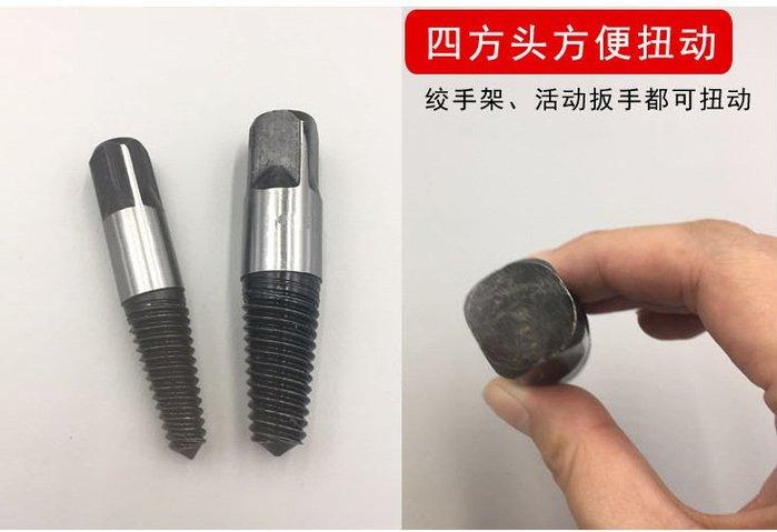 4分水管斷頭螺絲取出器 4分管專用斷絲取出器 水管斷管水龍頭三角閥斷頭螺絲取出器
