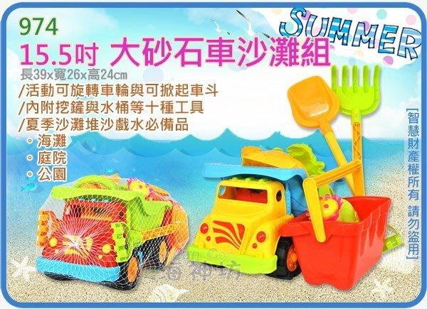 =海神坊=974 大砂石車沙灘組 15.5吋 兒童玩具 沙灘車 汽車 戲水 玩沙 海邊 10pcs 特價出清