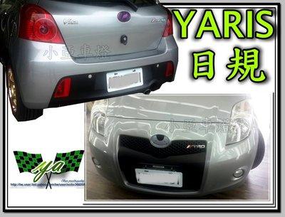 小亞車燈改裝*空力套件 原廠 日規 YARIS 前保桿全配件+後保桿 含後霧燈