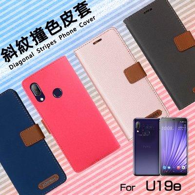 HTC U19e 2Q7A100 精彩款 斜紋撞色皮套 可立式 側掀 側翻 皮套 插卡 保護套 手機套