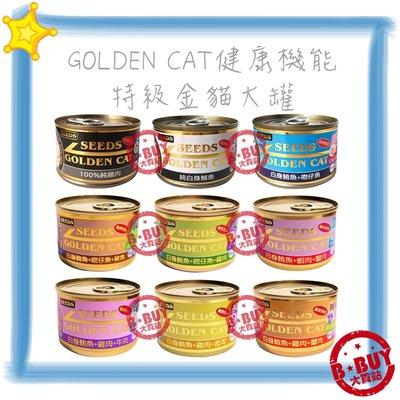BBUY 惜時 SEEDS 聖萊西 GOLDEN PLUS 大金罐 170G 一箱24罐下標區 貓罐頭 貓咪罐頭 白肉罐