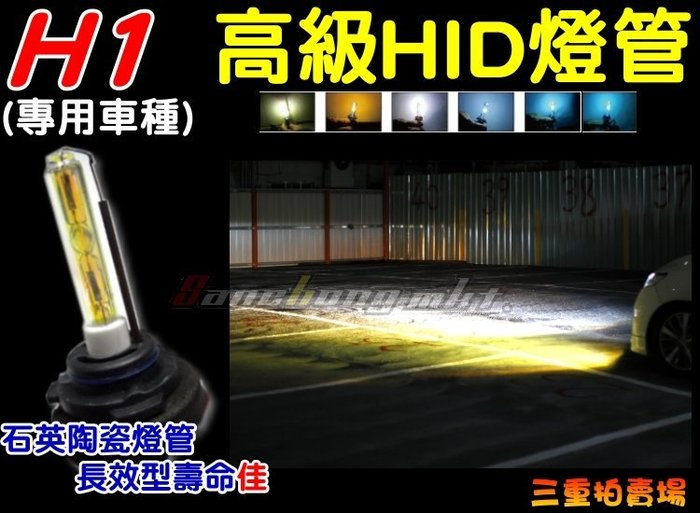 三重賣場H1專用HID燈管 HONDA  ACCORD CIVIC 一二三代 CR-V KIA LSUV SORENTO