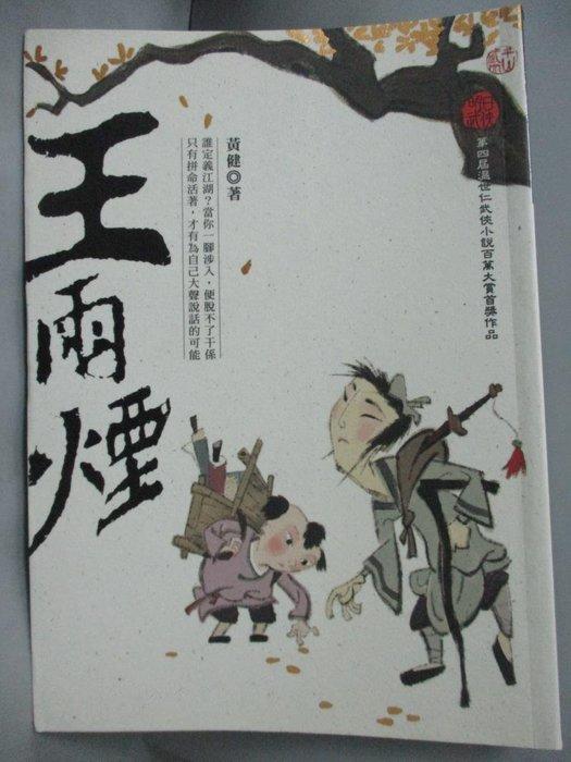 【書寶二手書T8/武俠小說_KER】王雨煙_黃健