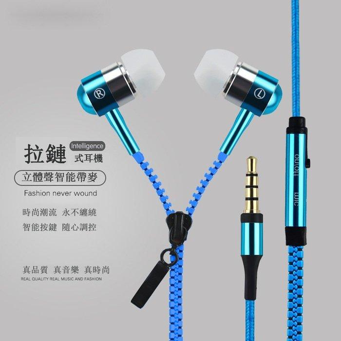 全新金屬拉鍊耳機耳道式立體聲+線控麥克風iPhone6/s/7/Plus/sony/xz/J7/S7手機通用k14