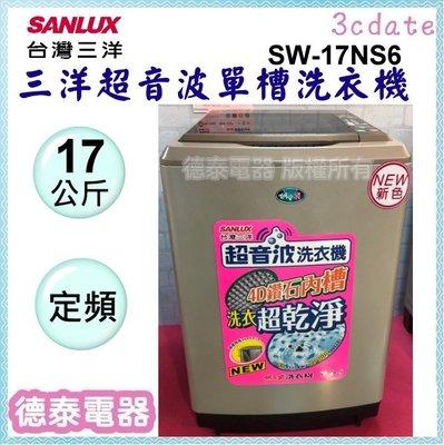 可議價~SANLUX【SW-17NS6】台灣三洋17公斤定頻超音波單槽洗衣機【德泰電器】