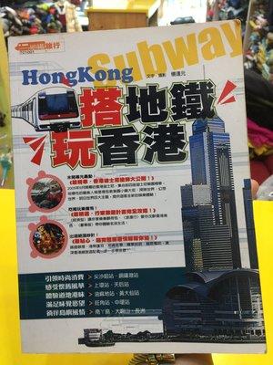 HongKong 搭地鐵 玩香港 尖沙咀 銅鑼灣 上環站  我來嘞