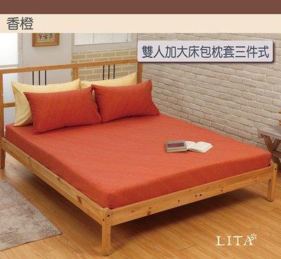 《特價品》-麗塔寢飾- 純棉【香橙】雙人加大床包枕套三件組