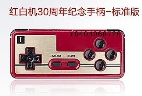 FC30 紅白機紀念(雙打套裝組) 藍牙無線手柄 同機可雙打 PC 藍芽手把藍芽手柄NES30手機IPega