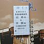 台灣鐵路公路公車客運火車票~~~牡丹菁桐...歡迎珍藏...076