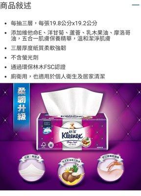 【好市多代購】Kleenex 舒潔 三層抽取式衛生紙 110張 X 60入