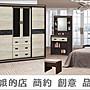 0313- 02- 77 168型7x7尺推門衣櫃(3- 053)台北...