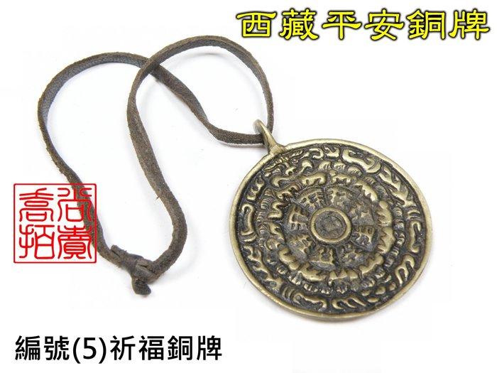【喬尚拍賣】西藏平安銅牌(五)祈福銅牌