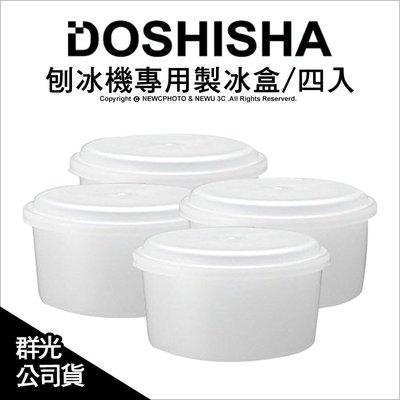 【薪創新生北科】Doshisha 日本 刨冰機專用製冰盒/四入 雪花 刨冰機 輕量 剉冰 綿綿冰 公司貨