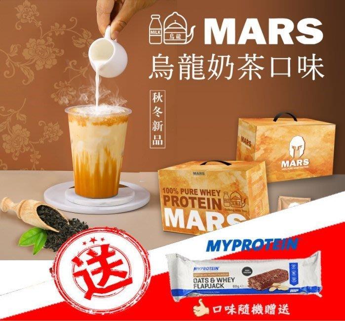【健康小舖】現貨 免運+送蛋白棒 戰神Mars 低脂乳清 乳清蛋白 烏龍奶茶口味