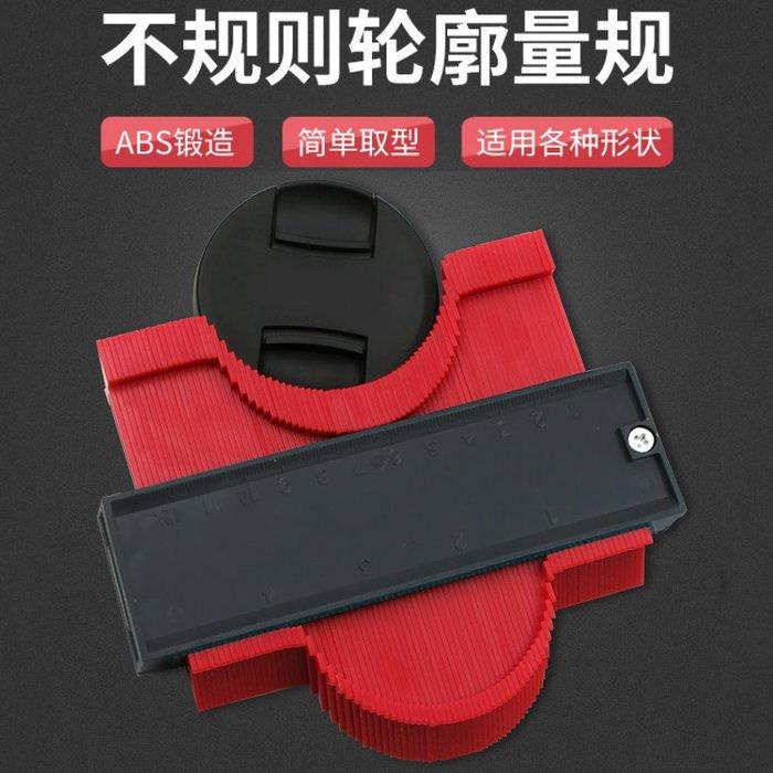 【台灣現貨】[199特賣]不規則輪廓量規(120mm、紅色)#ABS鍛造 簡單取型 仿形規 弧度尺 輪廓規 弧形取型器