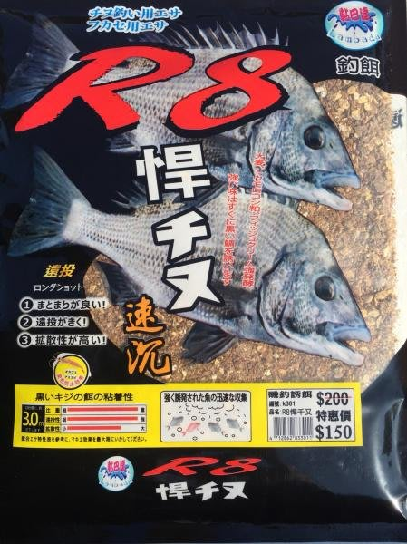 【欣の店】黏巴達 釣餌  悍チヌ 編號:K301   磯釣誘食 A撒 海釣誘餌