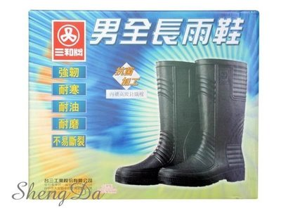 《昇達》【雨中豪傑】三和牌男全長雨鞋~內襯針織棉.耐寒耐磨耐油.強韌~批發價 SRH071