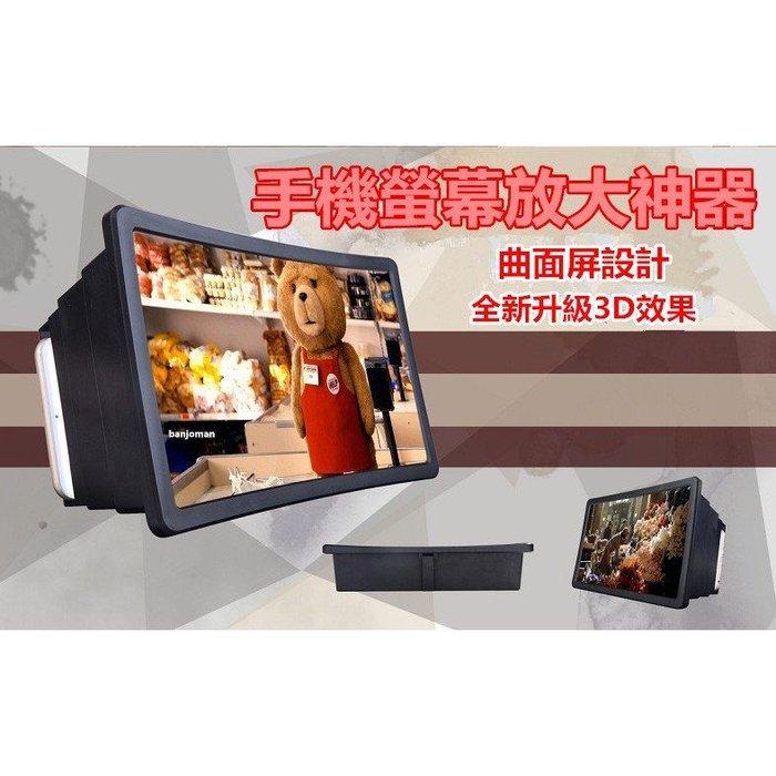 三代伸縮螢幕放大器升級3D效果手機螢幕放大神器 迷你劇院 手機 放大鏡 老花鏡 手機座