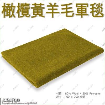 【ARMYGO】橄欖黃羊毛軍毯 (約160x200公分)