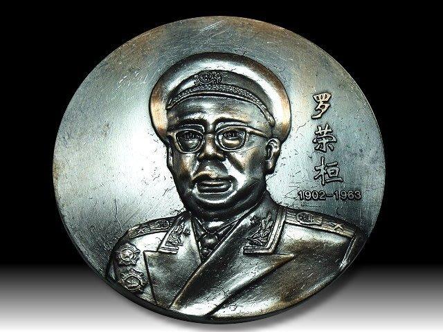 【 金王記拍寶網 】H036  中華人民共和國元帥 羅榮桓  銅雕紀念大銅牌 罕見稀少~