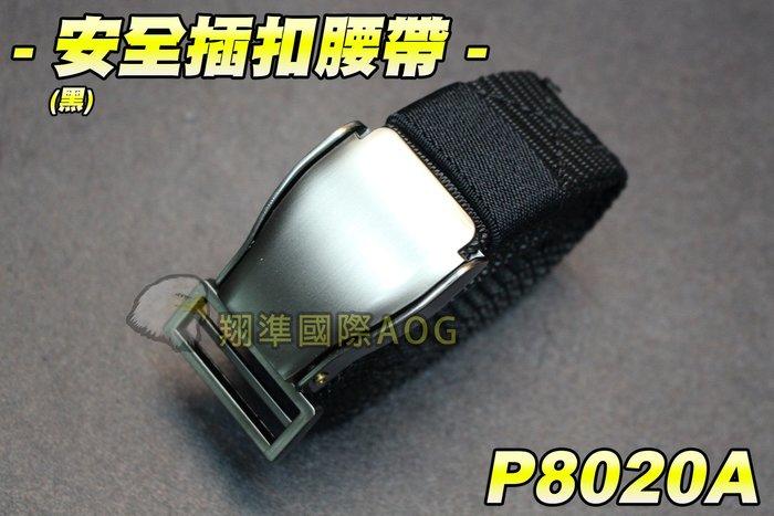 【翔準軍品AOG】安全插扣腰帶(黑) 戰術腰帶 鋁合金腰帶 高質感 軍用腰帶 皮帶 尼龍 P8020A