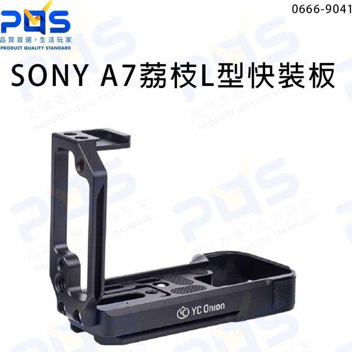 洋蔥工廠 SONY A7 荔枝L型快裝板 YC Onion 手柄相機 兔籠套件 VLOG 台南 PQS