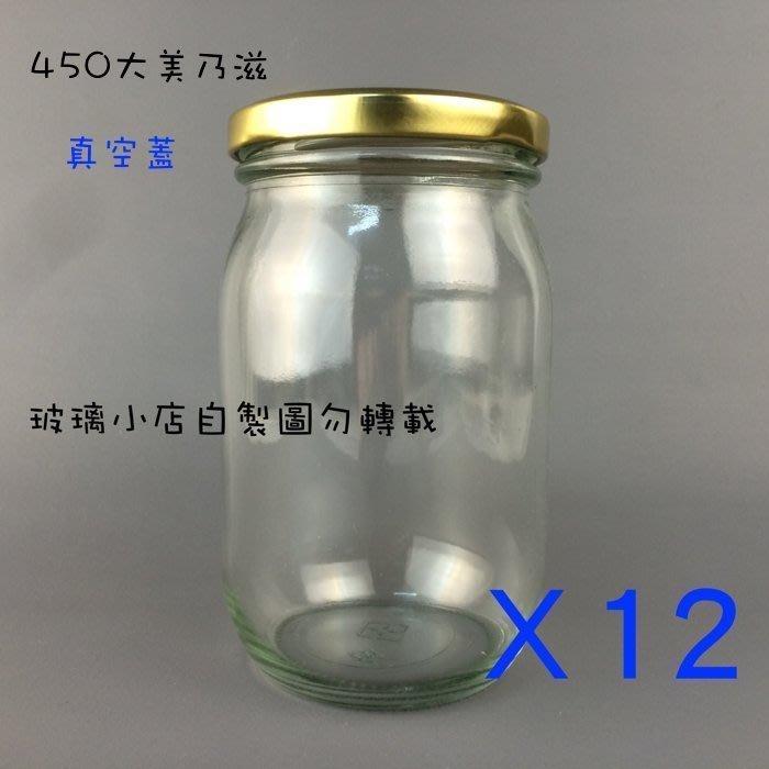 =450cc大美乃滋瓶 真空蓋= 玻璃小店 一箱12入 醬菜瓶 果醬瓶 玻璃瓶 干貝醬瓶 小魚干醬瓶 玻璃罐 容器