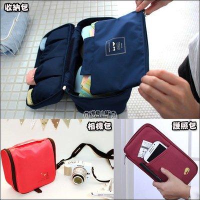 收納包 護照包 化妝包 袋 整理包 收納袋 手提包 旅行袋 手提包 卡包 錢包 護照夾 證件包 盥洗包