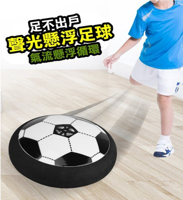 世足玩具 聲光懸浮足球15M【現貨】