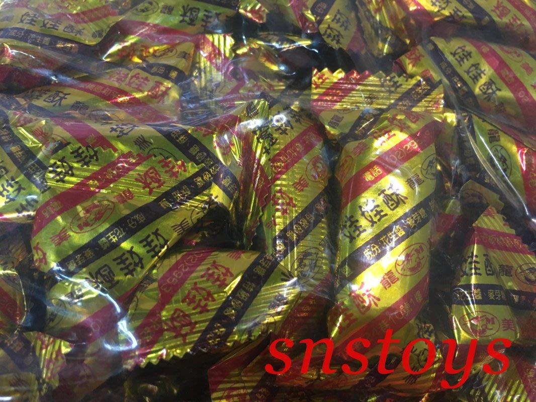 sns 古早味 懷舊零食 糖果 酥心糖 娃娃酥 花生糖 花生酥糖 3000公克